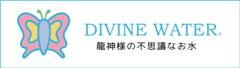 ディヴァインウォータミスト販売サイト